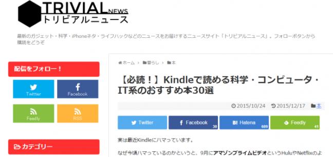 【必読!】Kindleで読める科学・コンピュータ・IT系のおすすめ本30選