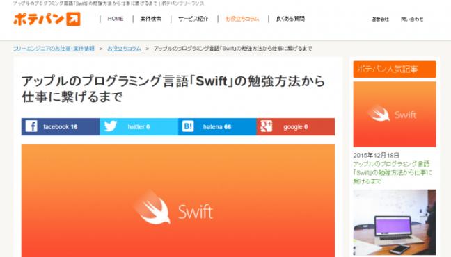 アップルのプログラミング言語「Swift」の勉強方法から仕事に繋げるまで