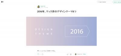 2016年、テック界のデザインテーマ8つ — Medium