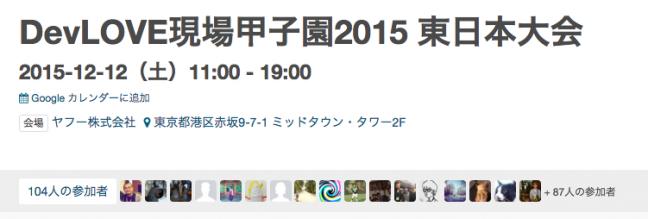 スクリーンショット 2015-12-10 16.51.59