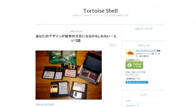 あなたのデザインが後世の文化になるかもしれない…という話 - Tortoise Shell