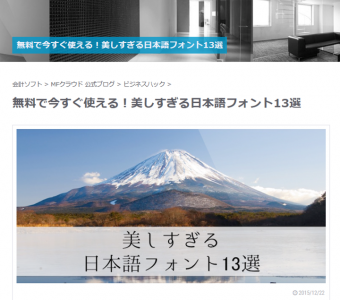 02_日本語フォント