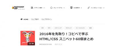2016年を先取り!コピペで学ぶ HTML/CSS スニペット60個まとめ