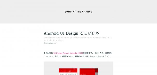 Android UI Design ことはじめ