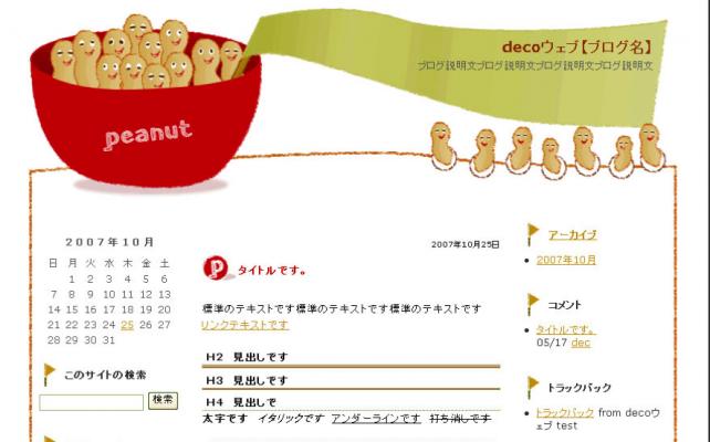 12. Food Peanut