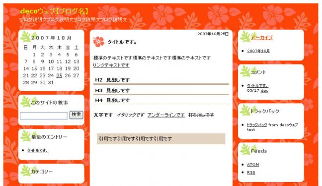 13. Roundness Hibiscus Orange