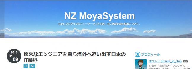優秀なエンジニアを自ら海外へ追い出す日本のIT業界