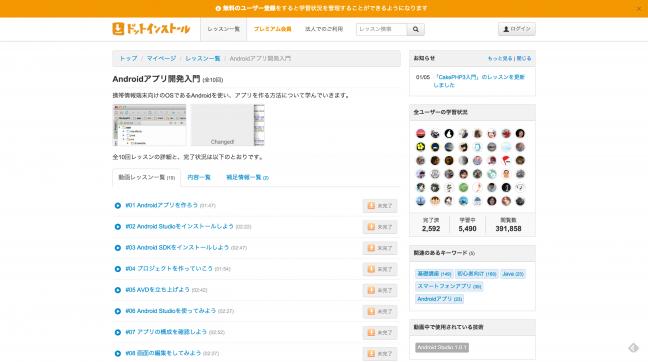 【Java習得者】Androidアプリ開発入門 – ドットインストール