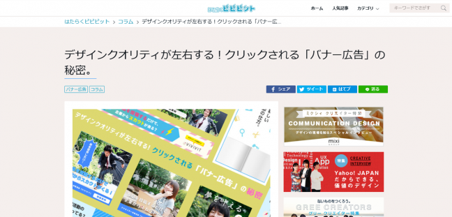 デザインクオリティが左右する!クリックされる「バナー広告」の秘密。