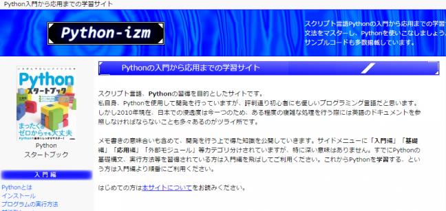 【Python入門カリキュラム】Python入門から応用までの学習サイト