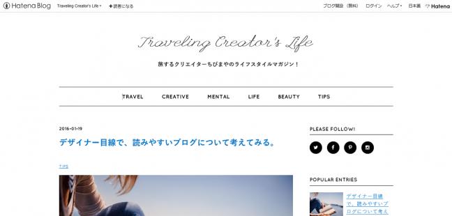 デザイナー目線で、読みやすいブログについて考えてみる。