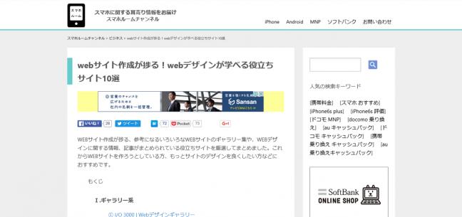 webサイト作成が捗る!webデザインが学べる役立ちサイト10選