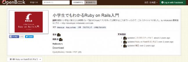 【Rails入門チュートリアルまとめ】小学生でもわかるRuby on Rails入門