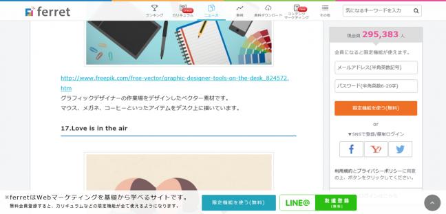 デザイン不要の高品質無料ベクター素材60選【1月編】