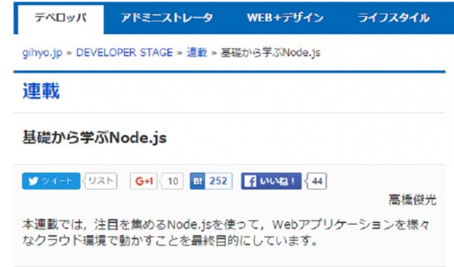 【Node.js入門カリキュラム】gihyo.jp