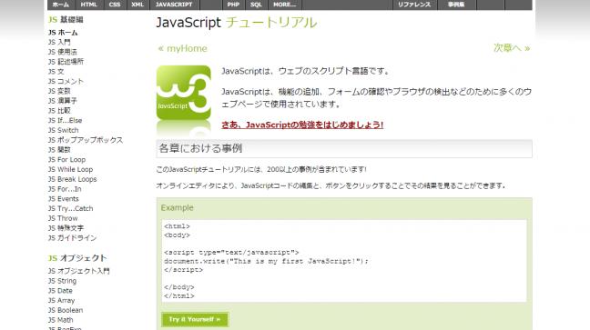 【JavaScript入門カリキュラム】webマニュアル集JavaScriptチュートリアル