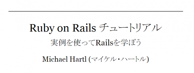 【Rails入門チュートリアルまとめ】Ruby on Rails チュートリアル:実例を使って Rails を学ぼう