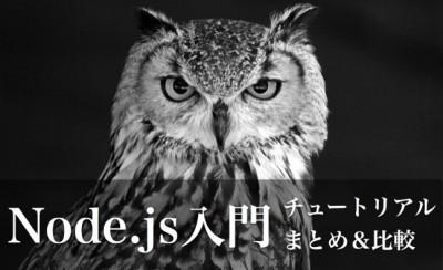 node-js-入門-チュートリアルまとめ