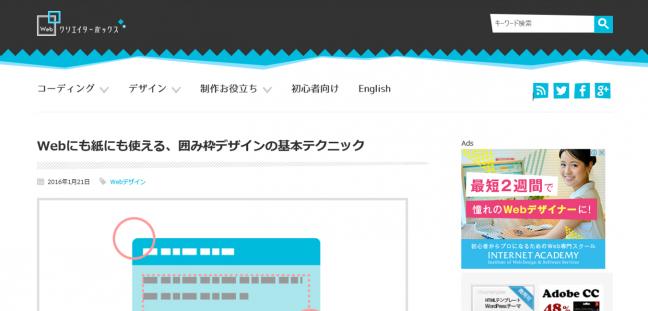 Webにも紙にも使える、囲み枠デザインの基本テクニック
