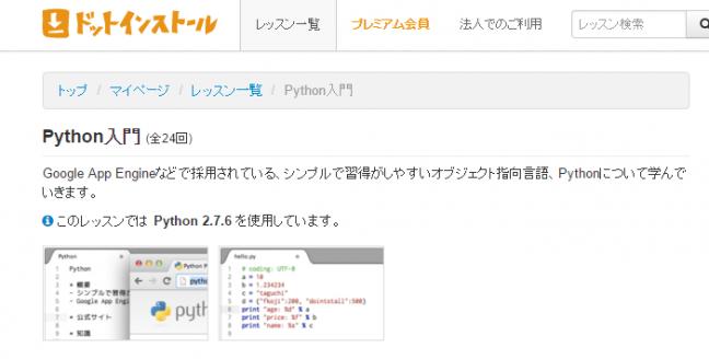 【Python入門カリキュラム】 ドットインストール