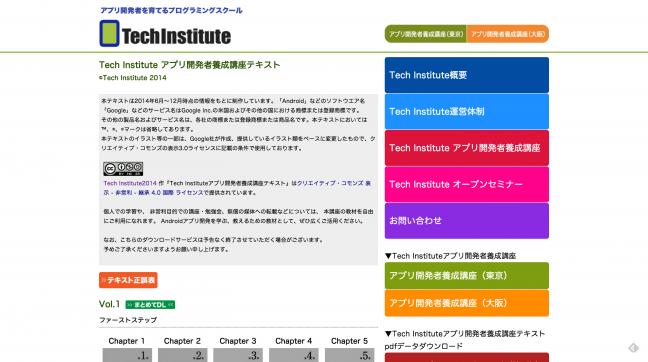 【初心者】アプリ開発者養成講座テキスト