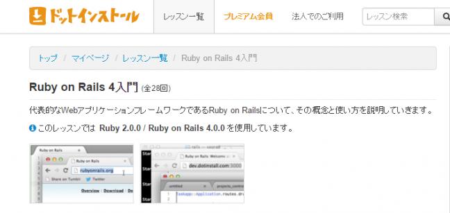 【Rails入門チュートリアル 】ドットインストール