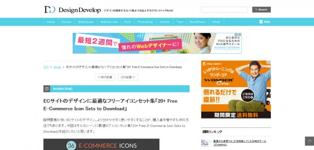 ECサイトのデザインに最適なフリーアイコンセット集「20 Free E-Commerce Icon Sets to Download」