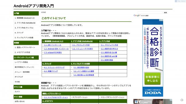 【Java習得者】Androidアプリ開発入門