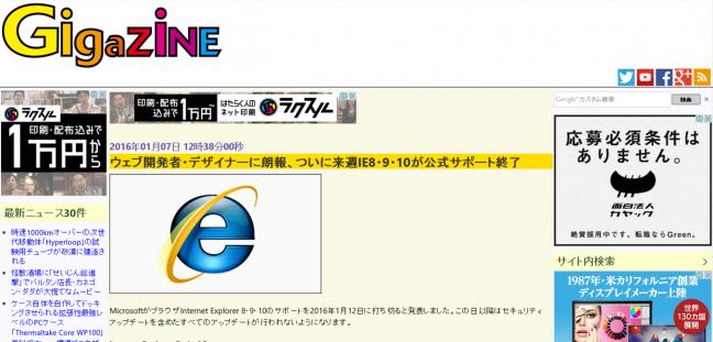 ウェブ開発者・デザイナーに朗報、ついに来週IE8・9・10が公式サポート終了
