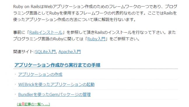 【Rails入門チュートリアルまとめ】Ruby on Rails入門