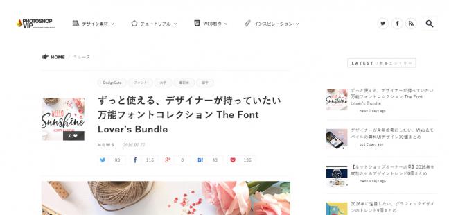 ずっと使える、デザイナーが持っていたい万能フォントコレクション The Font Lover's Bundle