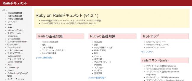 【Rails入門チュートリアルまとめ】Railsドキュメント