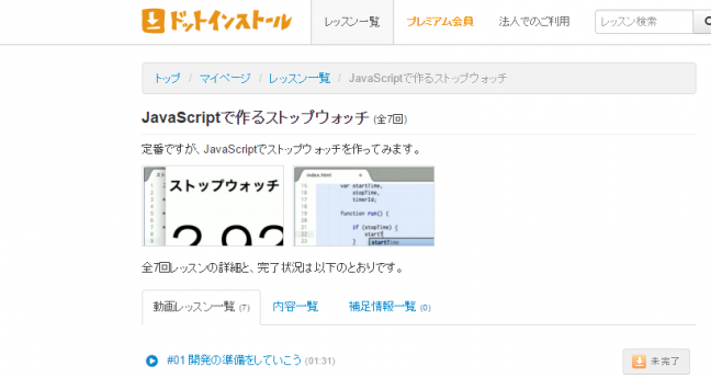 【JavaScript入門カリキュラム】JavaScriptで作るストップウォッチ