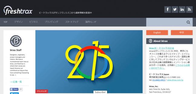2015年にロゴを変更した10のブランド
