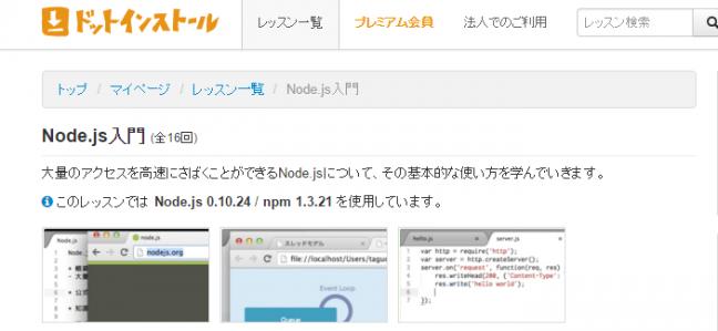 【Node.js入門カリキュラム】ドットインストール