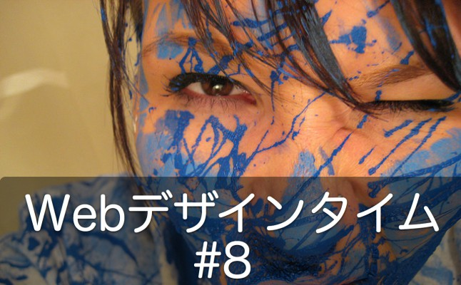 web-desing8