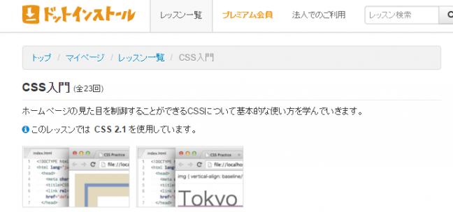 【CSS入門資料まとめ】ドットインストール