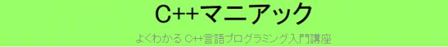 3.C マニアック