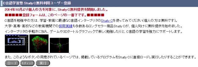 2.C言語学習塾Study C