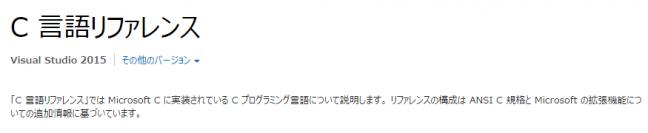 【躓いた時に使う!C言語リファレンスサイト】C 言語リファレンス