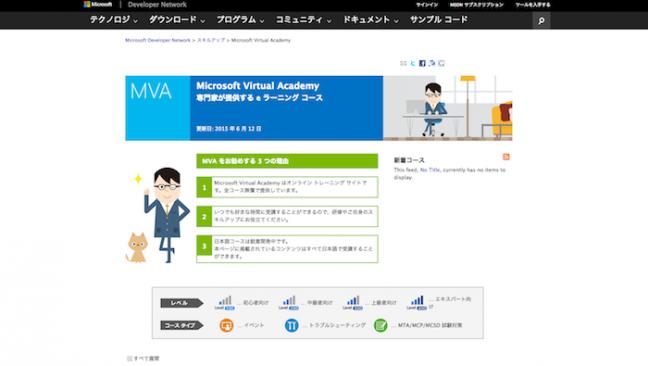 1:Microsoft Vitual Academy