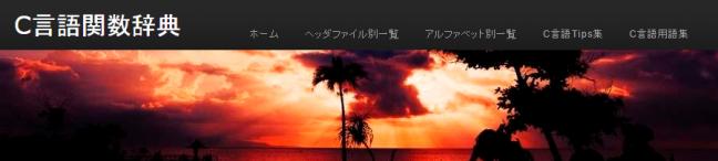 【躓いた時に使う!C言語リファレンスサイト】C言語関数辞典