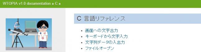 【躓いた時に使う!C言語リファレンスサイト】C 言語リファレンス — WTOPIA v1.0 documentation