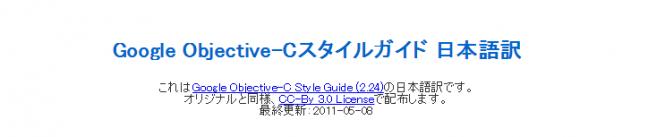 【躓いた時に使う!Object-Cリファレンスサイト】Google Objective Cスタイルガイド 日本語訳 textdrop