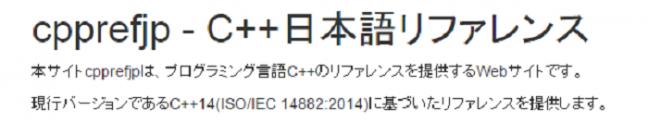 【躓いた時に使う!C リファレンスサイト】cpprefjp C 日本語リファレンス