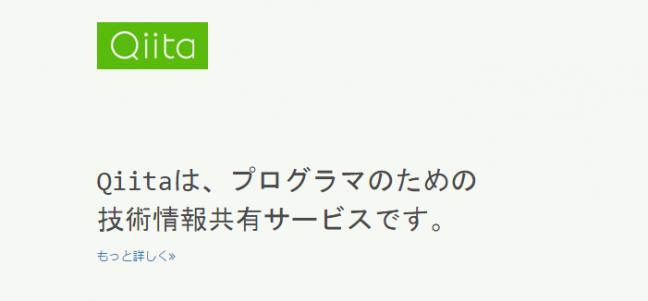 【躓いた時に使う!C言語リファレンスサイト】Qiita