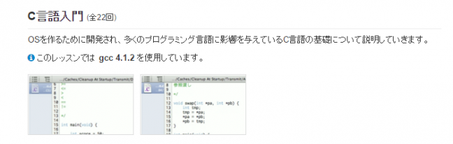 1.ドットインストール C言語入門