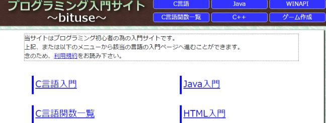 8.プログラミング入門サイトbituse