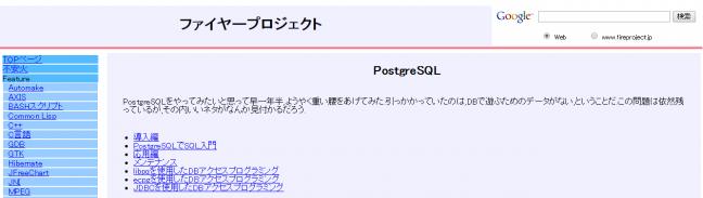 【中級者~上級者】ファイヤープロジェクト  PostgreSQL