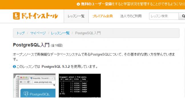 【初心者】ドットインストール PostgreSQL入門